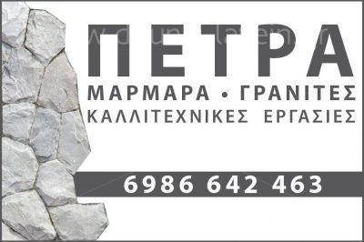 ΠΕΤΡΑ – ΑΛΕΞΑΝΔΡΗΣ ΚΩΝΣΤΑΝΤΙΝΟΣ