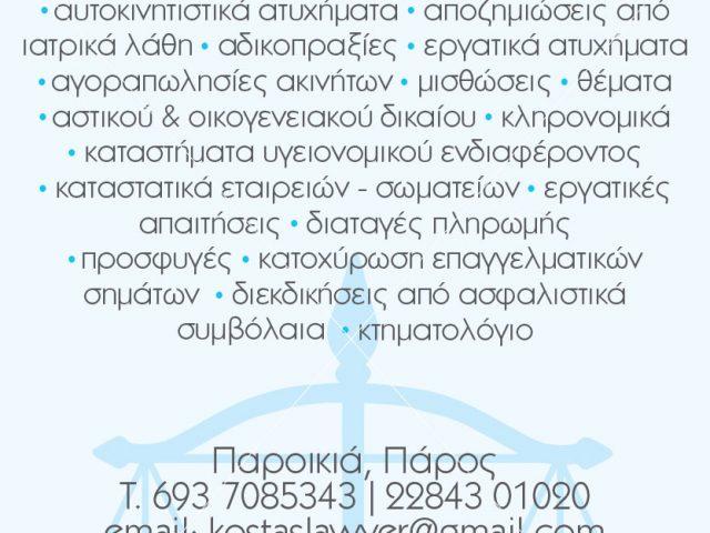 ΑΛΕΞΙΟΥ ΚΩΝΣΤΑΝΤΙΝΟΣ