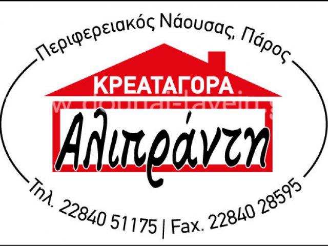 ΚΡΕΑΤΑΓΟΡΑ ΑΛΙΠΡΑΝΤΗ