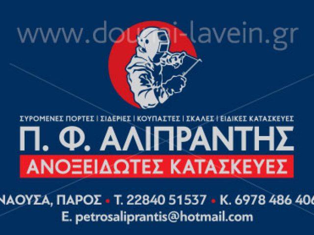 ALIPRANTIS PETROS