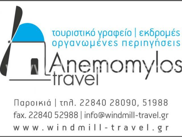 ANEMOMYLOS TRAVEL I.K.E.
