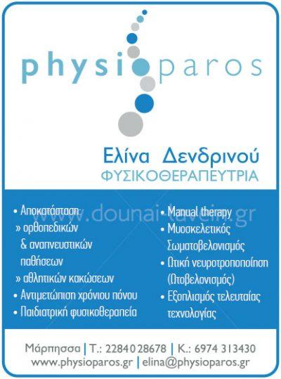PHYSIOPAROS – DENDRINOU ELINA