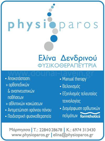 PHYSIOPAROS