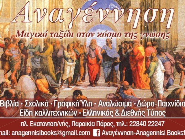 ANAGENNISI – BIZA ELENI & MOSCHOULA