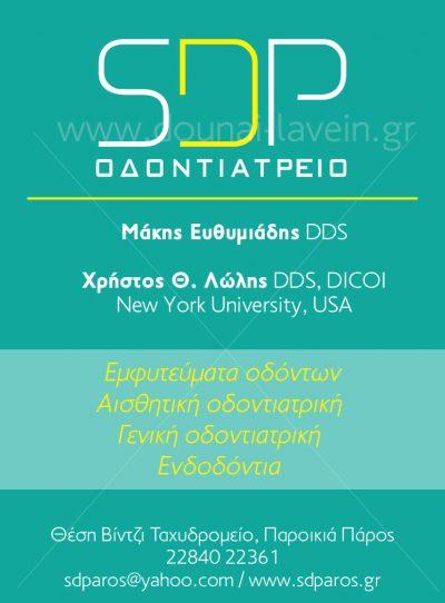 SDP ΟΔΟΝΤΙΑΤΡΕΙΟ