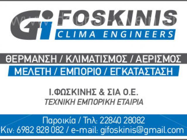 GI FOSKINIS