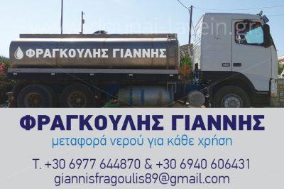 FRAGOULIS YIANNIS