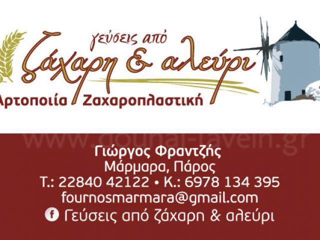 ΓΕΥΣΕΙΣ ΑΠΟ ΖΑΧΑΡΗ & ΑΛΕΥΡΙ – ΦΡΑΝΤΖΗΣ ΓΙΩΡΓΟΣ