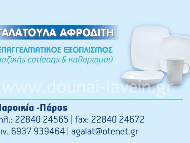ΓΑΛΑΤΟΥΛΑ ΑΦΡΟΔΙΤΗ