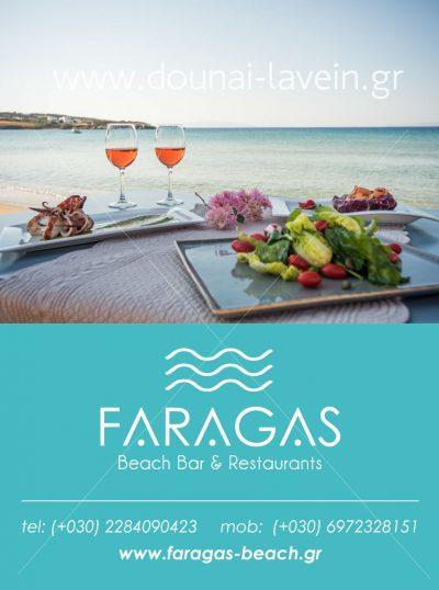 FARAGAS BEACH BAR