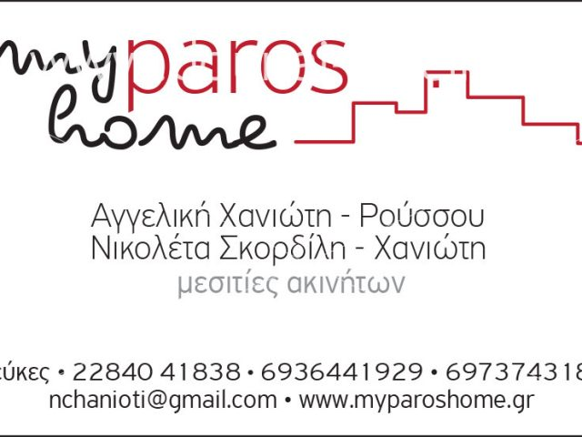 MY PAROS HOME
