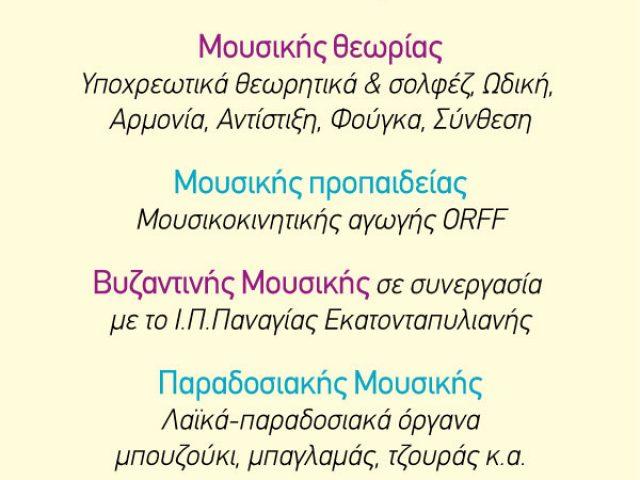 ΔΗΜΟΤΙΚΟ ΩΔΕΙΟ ΠΑΡΟΥ