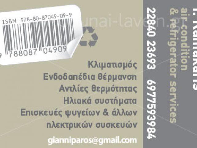 KAMAKARIS IOANNIS