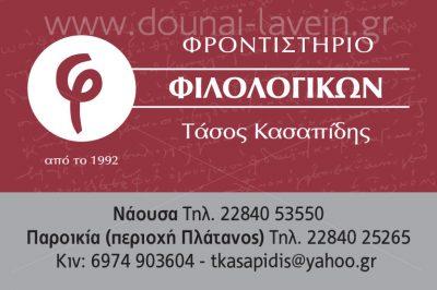 KASAPIDIS TASOS