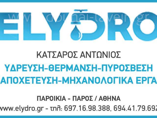 ELYDRO – ΚΑΤΣΑΡΟΣ ΑΝΤΩΝΙΟΣ