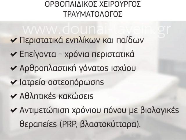 ΚΑΤΣΙΓΙΑΝΝΗΣ ΝΙΚΟΛΑΟΣ