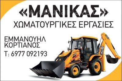 ΜΑΝΙΚΑΣ – ΚΟΡΤΙΑΝΟΣ ΕΜΜΑΝΟΥΗΛ