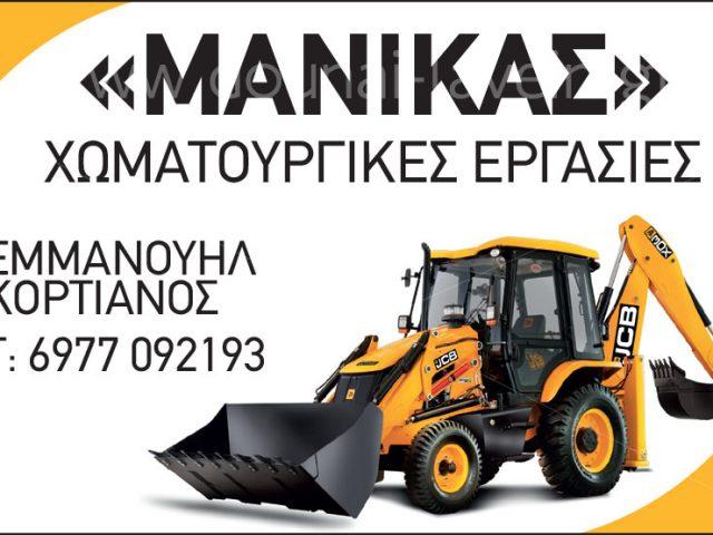 MANIKAS – KORTIANOS EMMANOUIL