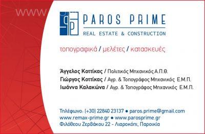 PAROS PRIME – ΚΟΤΤΙΚΑΣ ΓΙΩΡΓΟΣ