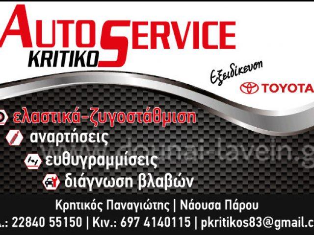 AUTO SERVICE – KRITIKOS PANAGIOTIS