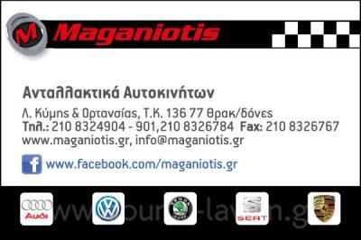 MAGANIOTIS – ΜΑΓΓΑΝΙΩΤΗΣ ΑΝΔΡΕΑΣ