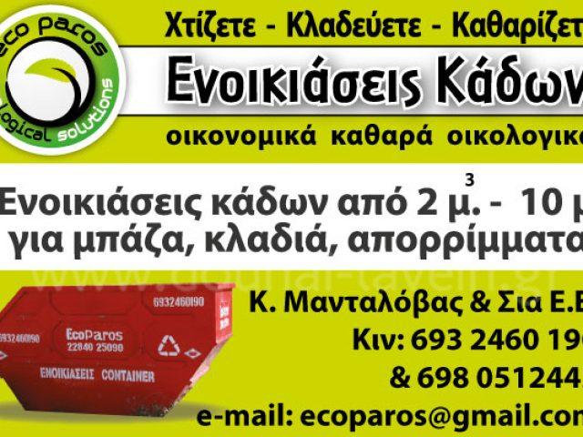ECO PAROS – ΜΑΝΤΑΛΟΒΑΣ ΚΩΝ/ΝΟΣ