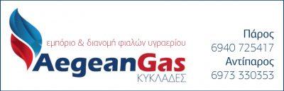 AEGEAN GAS ΚΥΚΛΑΔΕΣ