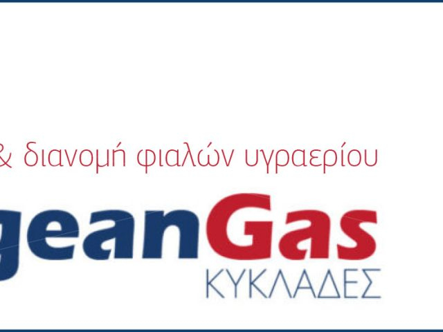 AEGEAN GAS CYCLADES