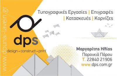 DPS – MARGARITIS ILIAS