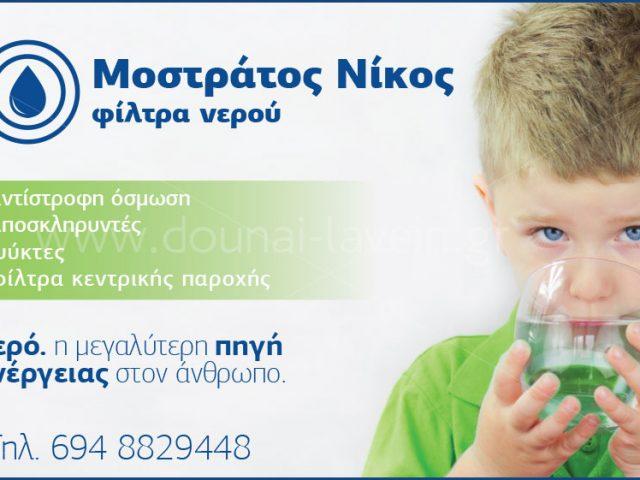 ΜΟΣΤΡΑΤΟΣ ΝΙΚΟΣ
