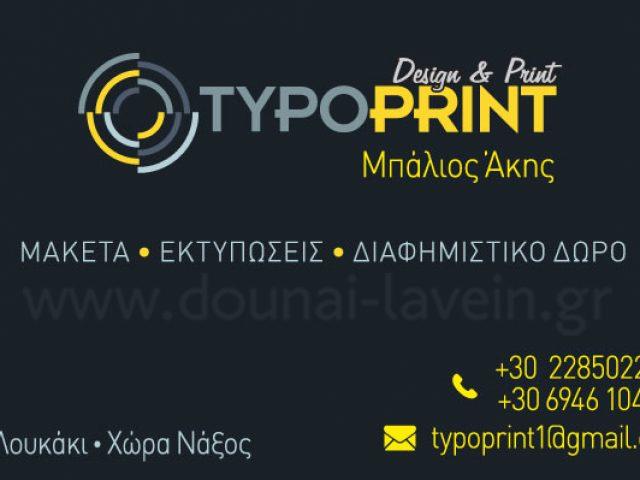 TYPOPRINT – ΜΠΑΛΙΟΣ ΑΚΗΣ