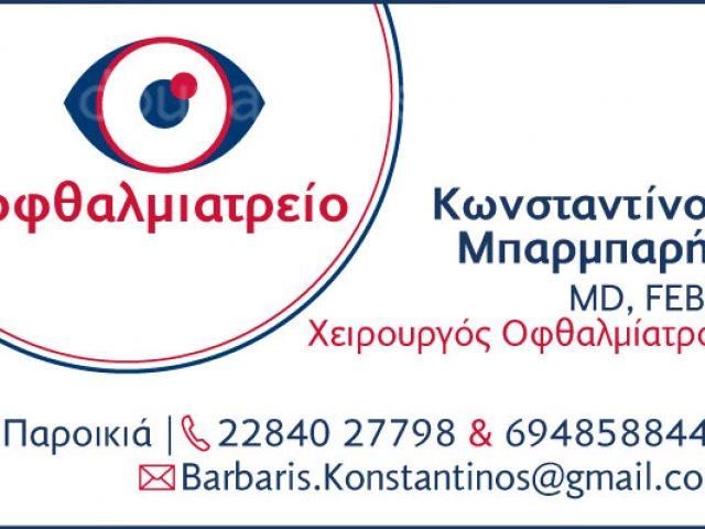 ΜΠΑΡΜΠΑΡΗΣ ΚΩΝΣΤΑΝΤΙΝΟΣ