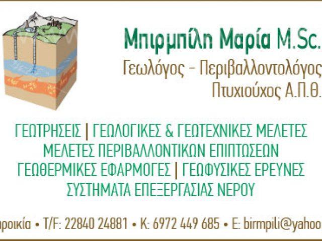 ΜΠΙΡΜΠΙΛΗ ΜΑΡΙΑ