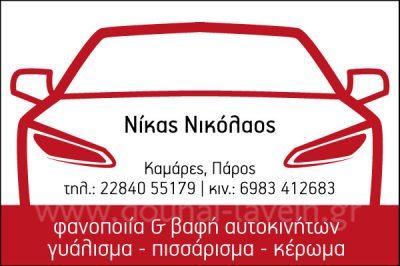 ΝΙΚΑΣ ΝΙΚΟΛΑΟΣ