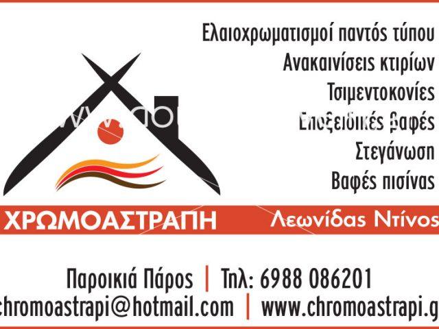 CHROMOASTRAPI – NTINOS LEONIDAS