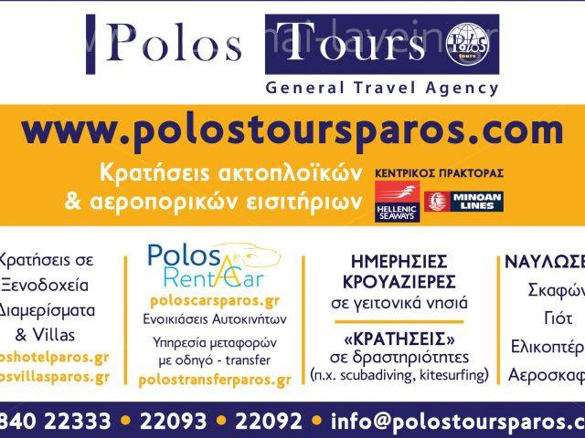 POLOS TOURS