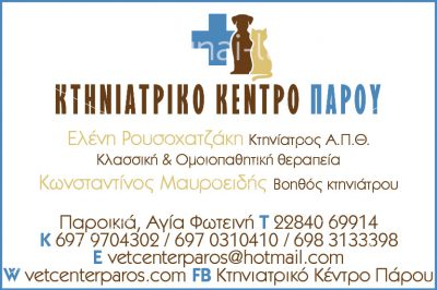 VETERINARY CENTER OF PAROS-ROUSOHADJAKI ELENI