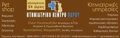 ΚΤΗΝΙΑΤΡΙΚΟ ΚΕΝΤΡΟ ΠΑΡΟΥ