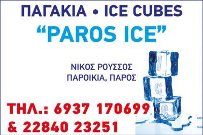 PAROS ICE – ΡΟΥΣΣΟΣ ΝΙΚΟΣ