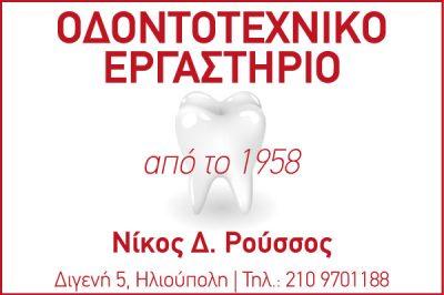 ΡΟΥΣΣΟΣ ΝΙΚΟΣ