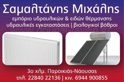 SAMALTANIS MICHALIS