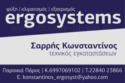 ΣΑΡΡΗΣ ΚΩΝΣΤΑΝΤΙΝΟΣ