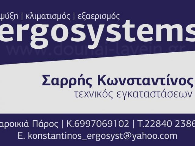 ERGOSYSTEMS – SARRIS KONSTANTINOS & CO
