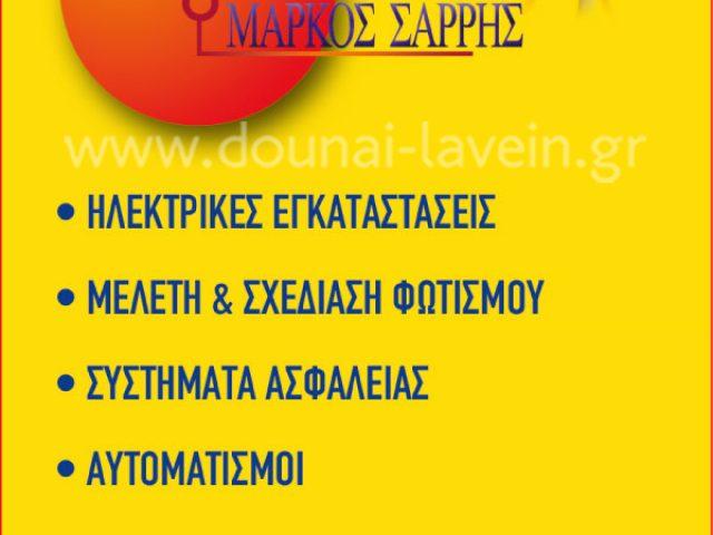 ΣΑΡΡΗΣ ΜΑΡΚΟΣ