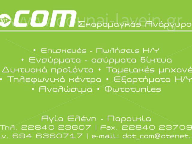 DOT.COM – SKARAMAGAS ANARGYROS