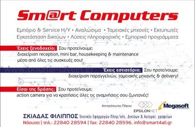 SMART COMPUTERS – SKIADAS FILIPPOS