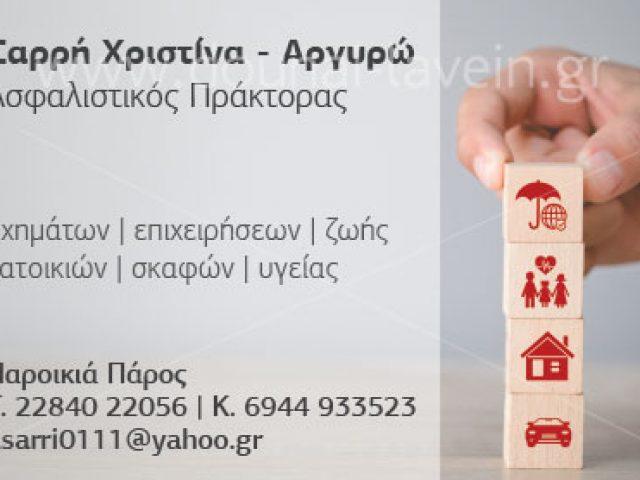ΣΑΡΡΗ ΧΡΙΣΤΙΝΑ – ΑΡΓΥΡΩ