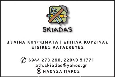 SKIADAS – ΣΚΙΑΔΑΣ ΔΗΜΗΤΡΗΣ & ΘΑΝΑΣΗΣ