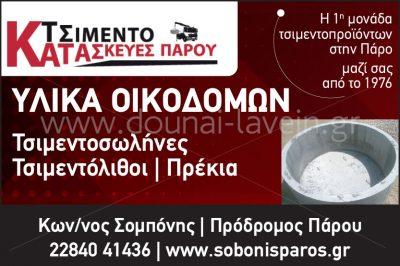 ΣΟΜΠΟΝΗΣ ΚΩΝΣΤΑΝΤΙΝΟΣ