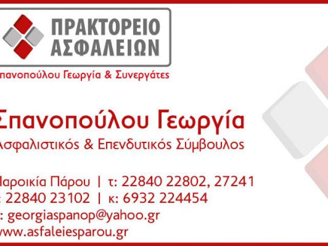 ΣΠΑΝΟΠΟΥΛΟΥ ΓΕΩΡΓΙΑ